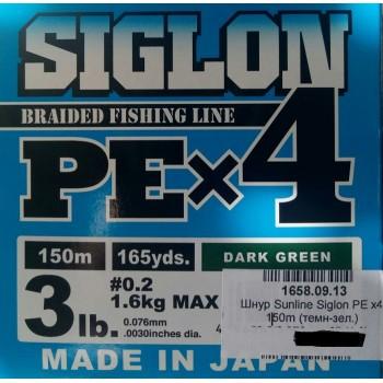 Шнур Sunline Siglon PE x4 150m (темн-зел)#0.2/0.076mm 3lb/1.6kg