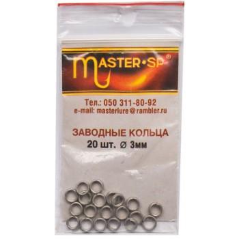 Кольца заводные, оцинкованные Master-SP 3 мм.  (20 шт.)